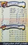 Asmak El-maadi egypt