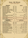 مطعم باب توما  مصر