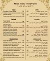 Bab Tooma delivery menu