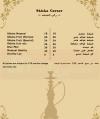 Bab Tooma menu Egypt 3