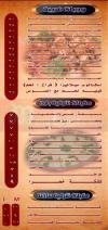 منيو باب الحارة  مصر