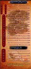 مطعم باب الحارة  مصر