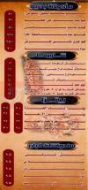 باب الحارة  مصر منيو بالعربي