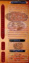 باب الحارة  مصر الخط الساخن