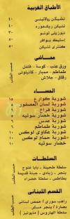 Balbaa egypt