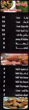 بردى  مصر منيو بالعربي