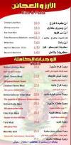 منيو باربكيو مصر  مصر