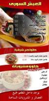 مطعم باربكيو مصر  مصر