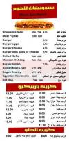 باربكيو مصر  مصر منيو بالعربي