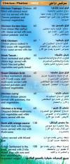 مطعم بون شيف  مصر