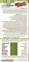 Bonny menu Egypt