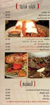 Bram menu