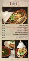 Bram menu Egypt