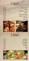 مطعم برام  مصر