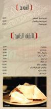 برام  مصر الخط الساخن