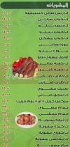 Chef Darwish menu Egypt