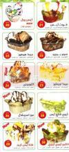 City Drink menu Egypt