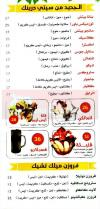 City Drink menu Egypt 1