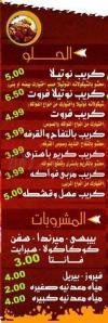 Cerpiano menu Egypt