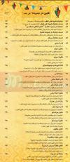Dar Gdodnah egypt