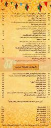 دار جدودنا  مصر منيو بالعربي