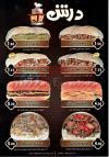 Darsh menu
