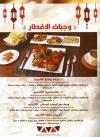 Dawar Farah menu Egypt