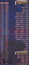 Dewan Elxeer menu Egypt