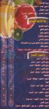 ديوان الاكسير  مصر منيو بالعربي