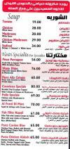 مطعم ديدوس  مصر
