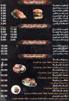 Du Paris menu Egypt