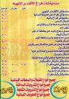 El afandy menu Egypt