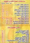 مطعم الافندى  مصر