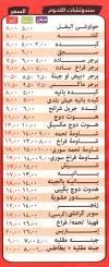 El-Baghl menu