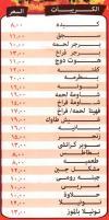 منيو البغل  مصر