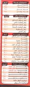 البغل  مصر منيو بالعربي