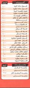 البغل  مصر الخط الساخن
