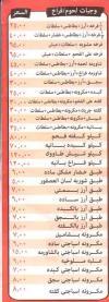 El-Baghl online menu
