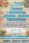 مطعم البحرين  مصر