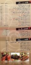 El Borg menu Egypt