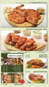 El Dahan Grill egypt