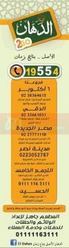 El Dahan Grill delivery menu