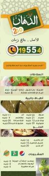 El Dahan Grill online menu