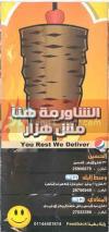 الدهان  مصر منيو بالعربي