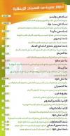 El Dawar menu