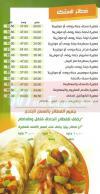 El Dawar menu Egypt