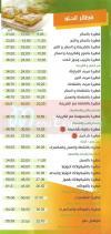 El Dawar delivery menu