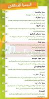 El Dawar menu prices