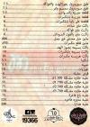 El Domiaty menu Egypt