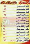 El hareif menu Egypt